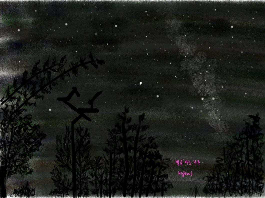 별을 따는 나무.jpg