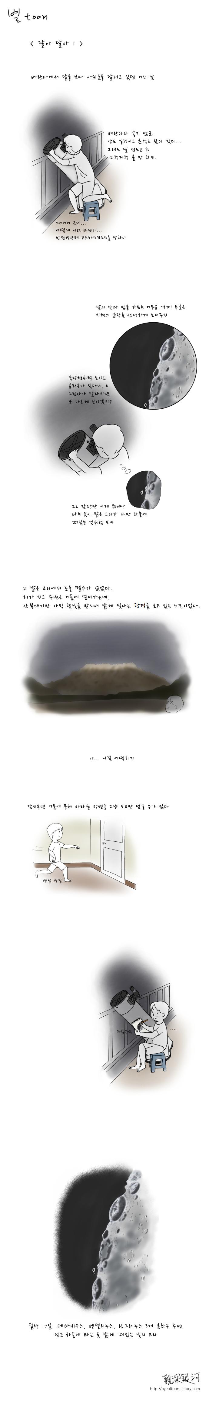 byeoltoon-019.png